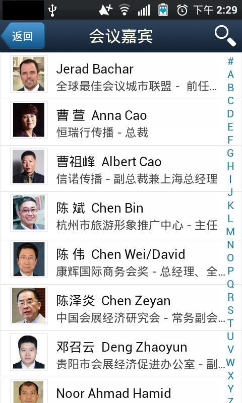 会议产业大会 - screenshot