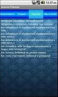 Screenshot of Пикап для Девушек