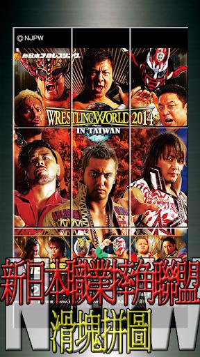 新日本職業摔角聯盟NJPW滑塊拼圖