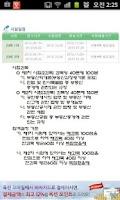 Screenshot of 공인중개사 기출문제 2008년 19회
