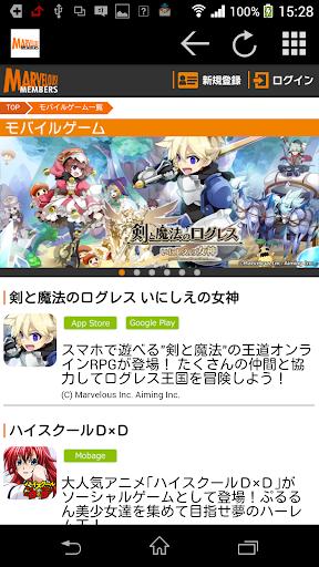 無料娱乐Appのマーベラスメンバーズ 記事Game
