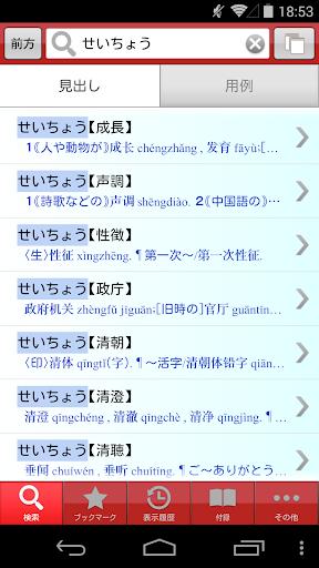玩免費書籍APP|下載小学館 日中辞典|ビッグローブ辞書 app不用錢|硬是要APP