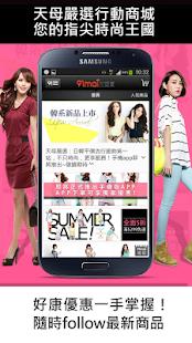 天母嚴選:日韓平價流行服飾第一站,不只時尚,更享服務