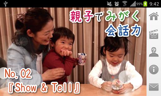 親子でみがく会話力 No.02 Show Tell