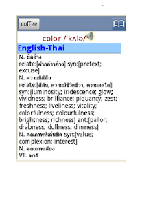 English Thai Dictionary- screenshot thumbnail