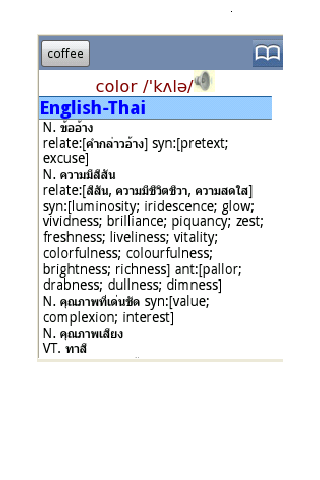 English Thai Dictionary- screenshot