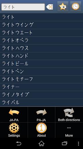 Japanese Punjabi dictionary