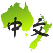 澳大利亚和新西兰中文网集合Chinese In AUS&NZ