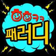 헤헤케케 패러디 - TV 합성앱 끝판왕