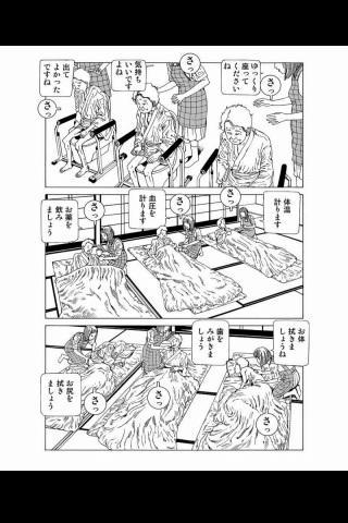 DEMENTIA 21 Vol.1 日本語版- screenshot