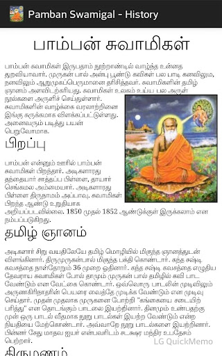 Pamban Swamigal Songs