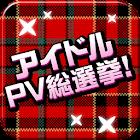 アイドルPV総選挙!AKB48、ももクロに続くアイドルは? icon