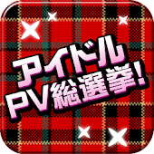 App vote Japanese idol PV apk for kindle fire