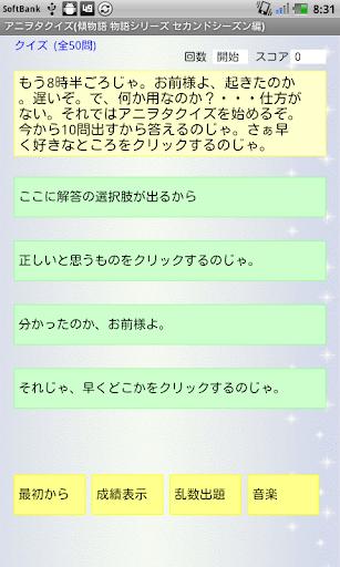 アニヲタクイズ 傾物語編 シリーズ セカンドシーズン