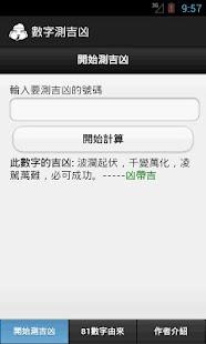 數字測吉凶-81靈數 - screenshot thumbnail
