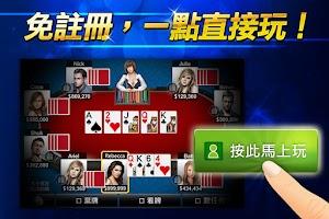Screenshot of 德州撲克 神來也奧馬哈德州撲克(Omaha Poker)