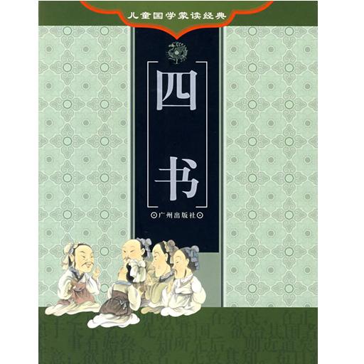 中国儒家经典之四书 書籍 App LOGO-硬是要APP