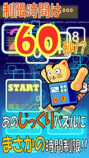 ブリキねこ2048 1分間で2048をつくるパズル!?