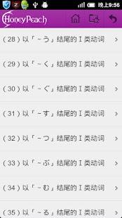 玩免費教育APP|下載N1日语能力测试高频词汇 app不用錢|硬是要APP