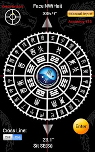 Feng Shui Compass (Pro) - screenshot thumbnail