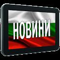 Български новини icon