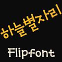 MDStarsign ™ Korean Flipfont