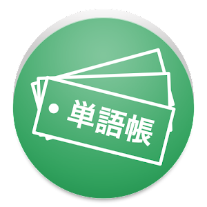 Japanese Daily Words 教育 App LOGO-硬是要APP