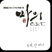 벨소리 : 오직 단 하나 - 소향 [마의 OST]