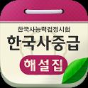 한국사능력검정시험 중급 해설집 icon