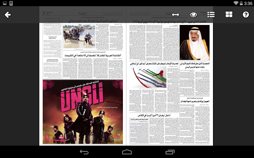 Al Hayat- screenshot thumbnail