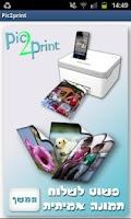 Screenshot of הדפסה, פיתוח תמונות Pic2print