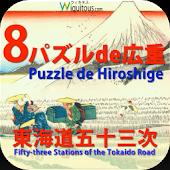 Hiroshige8Puzzle