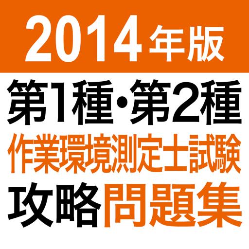 2014 第1種・第2種作業環境測定士試験 問題集アプリ