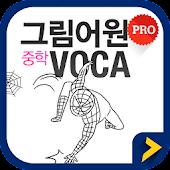 그림어원 중학 VOCA Pro + 잠금화면 퀴즈