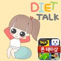 콩이 다이어트 카카오톡 테마 icon
