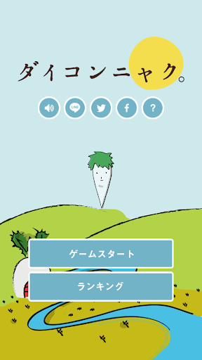 玩休閒App|ダイコンニャク-畑防衛編- ~無料で遊べる暇つぶしゲーム~免費|APP試玩