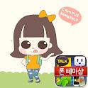 콩이의 봄 카카오톡 테마 icon