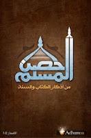 Screenshot of Hisn Al Muslim حصن المسلم