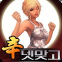 신넷맞고 - 무료온라인 icon