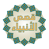 قصص الأنبياء ( نبيل العوضي )