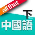 올댓 왕초보 중국어 하편 icon