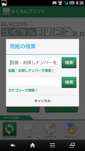 無料生活Appのらくちんプリントandroid|記事Game