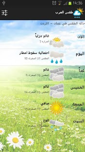 طقس العرب - screenshot thumbnail