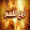اروع قصص الاسلام- رمضان 2013 icon