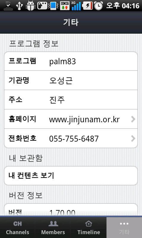 진주남교회- screenshot