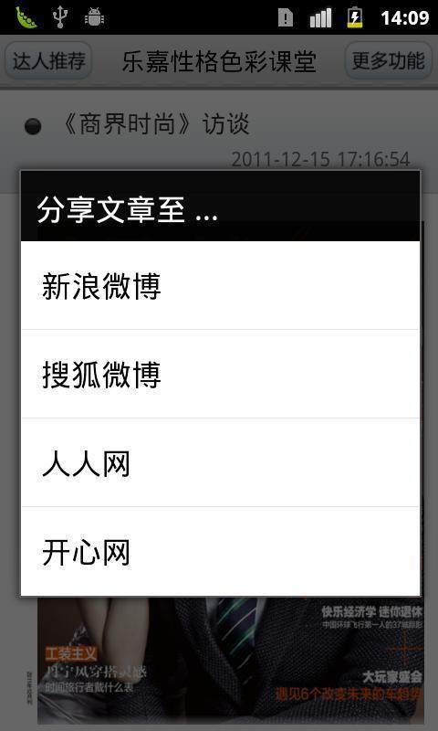乐嘉性格色彩课堂 - screenshot