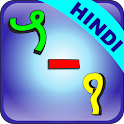 Basic Subtraction (Hindi) icon