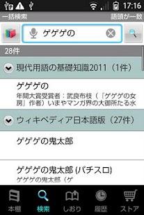 玩免費書籍APP|下載【旧版】現代用語の基礎知識 2011 app不用錢|硬是要APP