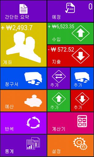 Home Budget Manager 한국의