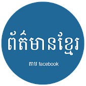 Khmer News FB